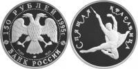 Юбилейная монета  Спящая красавица 150 рублей