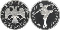 Юбилейная монета  Спящая красавица 10 рублей