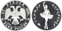 Юбилейная монета  Спящая красавица 25 рублей