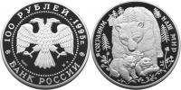 Юбилейная монета  Бурый медведь 100 рублей