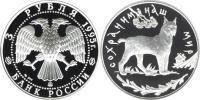 Юбилейная монета  Рысь 3 рубля