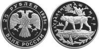 Юбилейная монета  Рысь 25 рублей