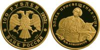 Юбилейная монета  М.В. Ломоносов 100 рублей