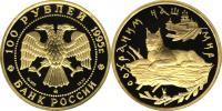 Юбилейная монета  Рысь 100 рублей