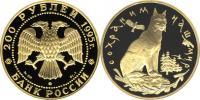 Юбилейная монета  Рысь 200 рублей
