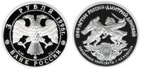 Юбилейная монета  Дмитрий Донской 3 рубля