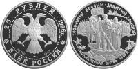 Юбилейная монета  Дмитрий Донской 25 рублей