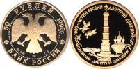 Юбилейная монета  Дмитрий Донской 50 рублей