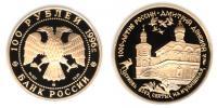 Юбилейная монета  Дмитрий Донской 100 рублей