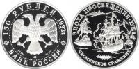 Юбилейная монета  Чесменское сражение 150 рублей