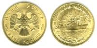Юбилейная монета  300-летие Российского флота 1 рубль