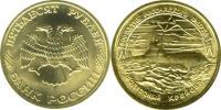 Юбилейная монета  300-летие Российского флота 50 рублей