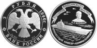 Юбилейная монета  300-летие Российского флота 3 рубля
