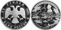 Юбилейная монета  300-летие Российского флота 25 рублей