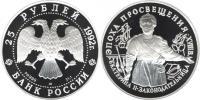 Юбилейная монета  Екатерина II. Законодательница 25 рублей