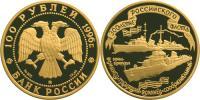 Юбилейная монета  300-летие Российского флота 100 рублей