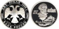 Юбилейная монета  175-летие со дня рождения Н.А. Некрасова 2 рубля