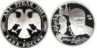 Юбилейная монета  175-летие со дня рождения Ф.М. Достоевского 2 рубля