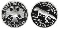 Юбилейная монета  Туркменский эублефар 1 рубль