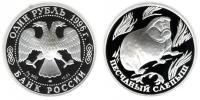 Юбилейная монета  Песчаный слепыш 1 рубль