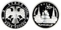 Юбилейная монета  Церковь Ильи Пророка в Ярославле 3 рубля