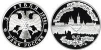 Юбилейная монета  Тобольский кремль 3 рубля