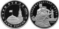 Юбилейная монета  50-летие Победы на Волге 3 рубля