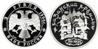 Юбилейная монета  Казанский Кремль 3 рубля