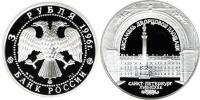 Юбилейная монета  Зимний дворец в С.-Петербурге 3 рубля