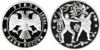 Юбилейная монета  Щелкунчик 3 рубля