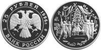 Юбилейная монета  Щелкунчик 25 рублей