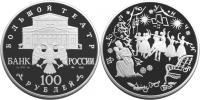 Юбилейная монета  Щелкунчик 100 рублей