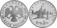 Юбилейная монета  Троице-Сергиева лавра,  г. Сергиев Посад 5 рублей