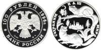 Юбилейная монета  Соболь 100 рублей