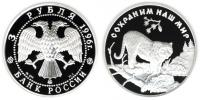 Юбилейная монета  Амурский тигр 3 рубля
