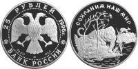 Юбилейная монета  Амурский тигр 25 рублей