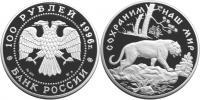 Юбилейная монета  Амурский тигр 100 рублей