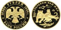Юбилейная монета  Амурский тигр 10 000 рублей