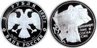Юбилейная монета  Примирение и согласие 3 рубля
