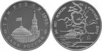 Юбилейная монета  50-летие Победы на Курской дуге 3 рубля