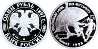 Юбилейная монета  Чемпионат мира по футболу-98 1 рубль
