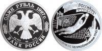 Юбилейная монета  100-летие Российского футбола 1 рубль