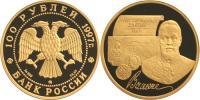 Юбилейная монета  100-летие эмиссионного закона Витте 100 рублей