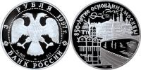 Юбилейная монета  850-летие основания Москвы 3 рубля