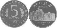 Юбилейная монета  Архитектурные памятники древнего Мерва (Республика Туркменистан) 5 рублей