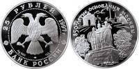 Юбилейная монета  850-летие основания Москвы 25 рублей