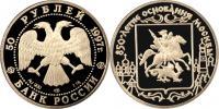 Юбилейная монета  850-летие основания Москвы 50 рублей