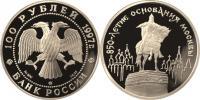 Юбилейная монета  850-летие основания Москвы 100 рублей