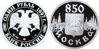 Юбилейная монета  850-летие основания Москвы 1 рубль
