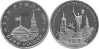 Юбилейная монета  50-летие освобождения Киева от фашистских захватчиков 3 рубля